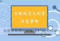 驾驶技巧:福州学车自主约考注意事项!!!