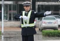 学驾心得:交警提示:17年新出的交警手势,一个不注意12分扣没