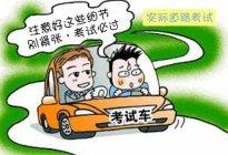 安通驾校百科:学车技巧怎么缓解考试前紧张心情