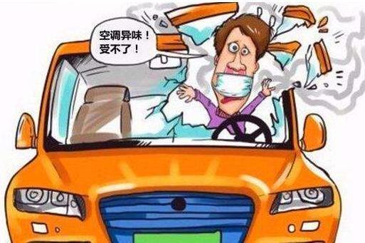 汽车空调刚清洗了为什么还有异味?那是你的方法不对被坑了