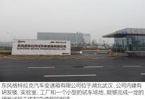 产自武汉的这台双离合能比大众DSG顺畅?