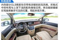 超级奶爸 对比评测GL8商旅车/艾力绅