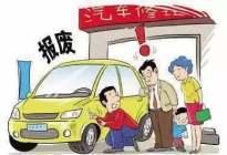 门源县江源驾校:车辆报废新规出来了,快来看看你的车还能开几年?
