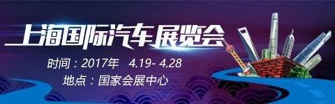 2017上海车展:汉腾X7S车展初次表态 汽车之家
