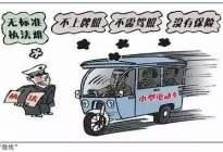 交通驾校百科:电动四轮车政策:需C1驾照,否则拘留15天,罚款1000元!