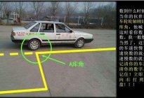 驾驶技巧:完美的侧方停车,看点看先看角必须会