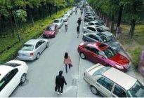 路边停车技巧及注意事项