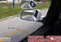 考驾秘籍:倒车入库却不会使用后视镜 难怪你会挂科