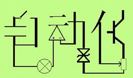 logo 标识 标志 电路 电路图 电子 设计 图标 原理图 450_264