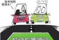 4月1日驾照新规将正式施行 C1/C2驾驶证可自学直考引热议