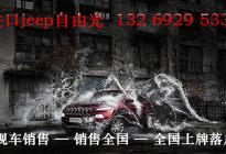 jeep自由光价格表 最新优惠政策及报价