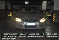 正确使用车灯灯光才能避免违章 保证安全