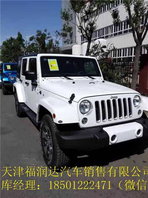 新款jeep牧马人手动挡加版纯进口天津港现车配置低价批发