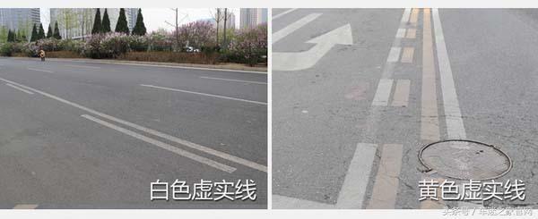 第十九驾校:你知道马路上常见的虚实线是什么意思吗?