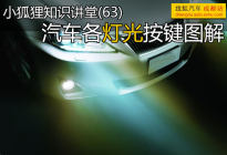 小狐狸知识讲堂(63) 汽车各灯光按键图解