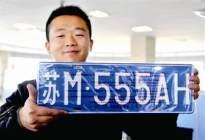 泰州市民可上网选车牌号 预选号牌限小型新车