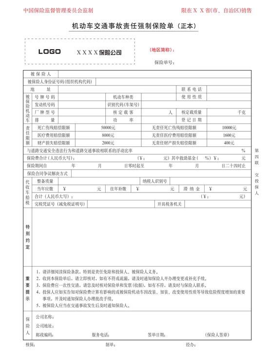商业医疗保险报销单据样本.pdf