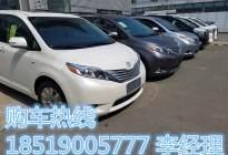 2016款丰田塞纳现车价格上北京牌照价格