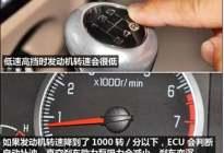 低转速高挡位:小心你的汽车患上血栓?