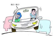 新车上路八大注意事项 初驾驶要谨慎
