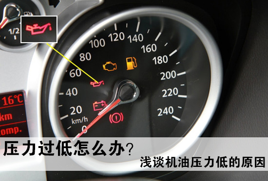 浅谈机油压力低的原因