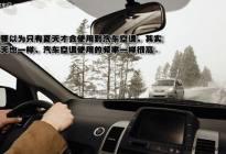 不会除雾不敢继续行驶 谈冬季空调使用