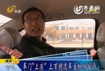 """车门""""上冻""""上百朗逸车主纷纷投诉(图)"""