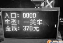 男子高速开了28公里被收370块通行费 因忘取卡