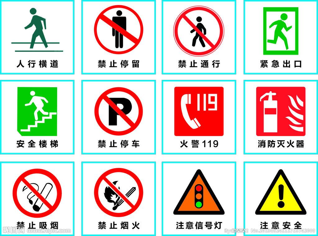 手绘简单校园禁止标志