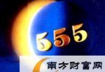 555香烟价格表