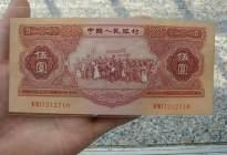 53年五元纸币收藏价值高 附第二套人民币最新收藏价格表