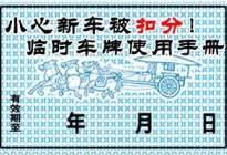 小心新车被扣分!临时牌照使用手册