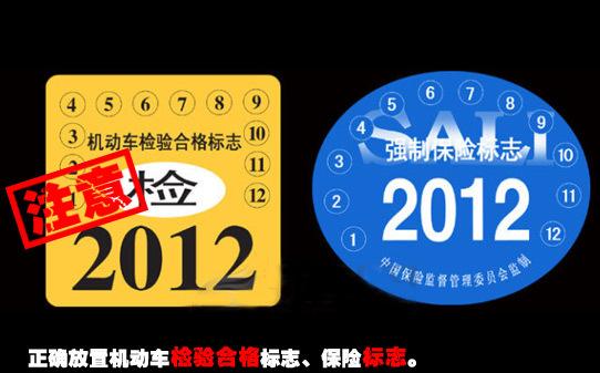 2,未放置机动车检验合格标志,保险标志,经指出后驾驶人能按规定放置的