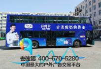 南京公交广告投放哪家好?