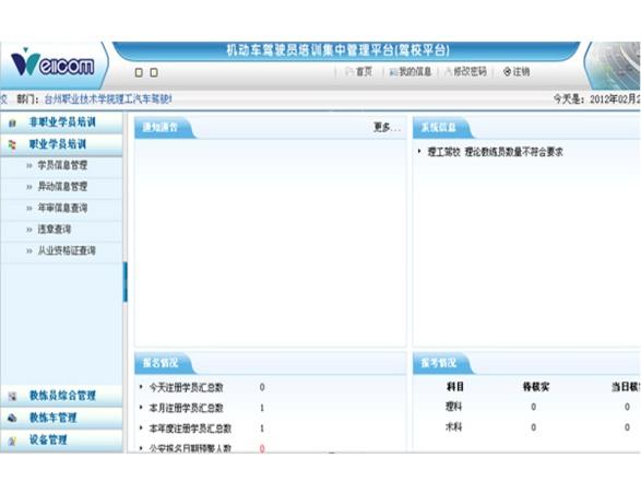 该系统还提供了丰富的接口管理功能,为其他平台或其他厂家的设备提供