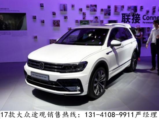 2017款全新上汽大众途观与海外版车型的外观基本保持一致,但国产全新图片