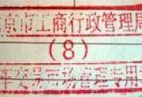 北京新车上牌照流程及费用经历