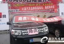路虎新车发动机故障不断 温州消费者闹市维权讨说法