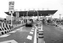 省交通厅:南京到马鞍山将终止征收车辆通行费