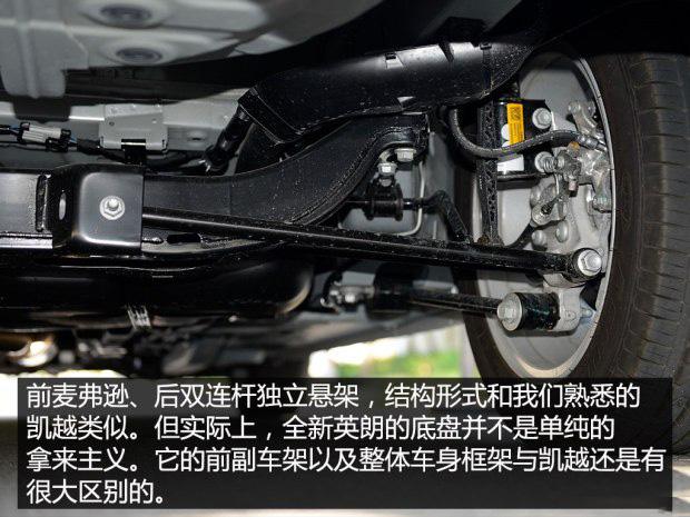 在底盘前部,全新英朗采用的是全框式副车架,而凯越采用的是半副车架