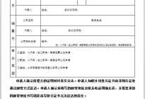 深圳小汽车公证申请表样本