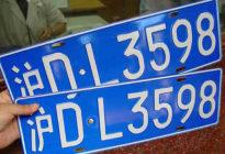 上海牌照价格降温 私家车过户年限改3年