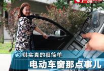 电动车窗那些事:为啥日系车只有主驾驶配一键升降?
