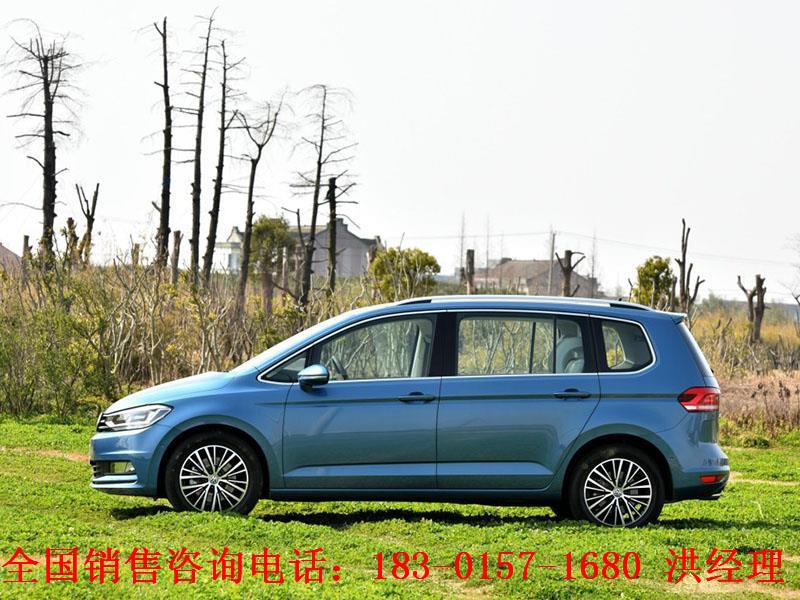 上海大众途安l2017款团购裸车最低多少钱