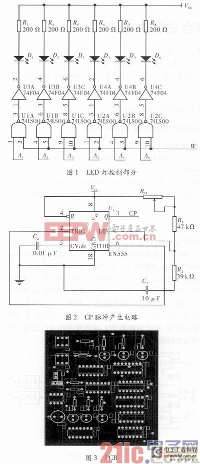 汽车尾灯模拟控制电路设计