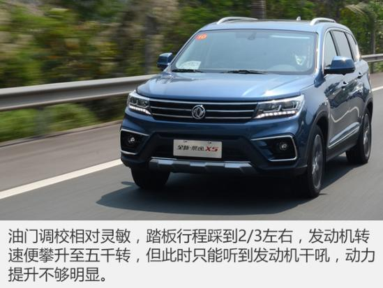 东风景逸x5 最新报价现车降价促销活动中