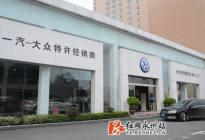 永州一4S店将新车合格证质押贷款 车辆无法上牌遭投诉(图)
