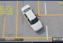 驾驶百科:科目二倒车入库考试秘诀