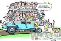 """济宁驾校报名数量激增 报名费""""冲高回落"""""""