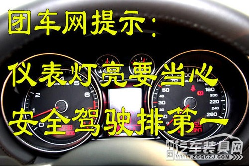 团车网提示:仪表灯亮要当心 安全驾驶排第一- 驾考宝典